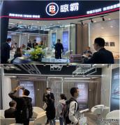 上海建博会上晾霸智能晾衣机新品首