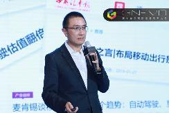 GNEV10|蒋健:智能网联是中国汽车产业升级重要技术路径